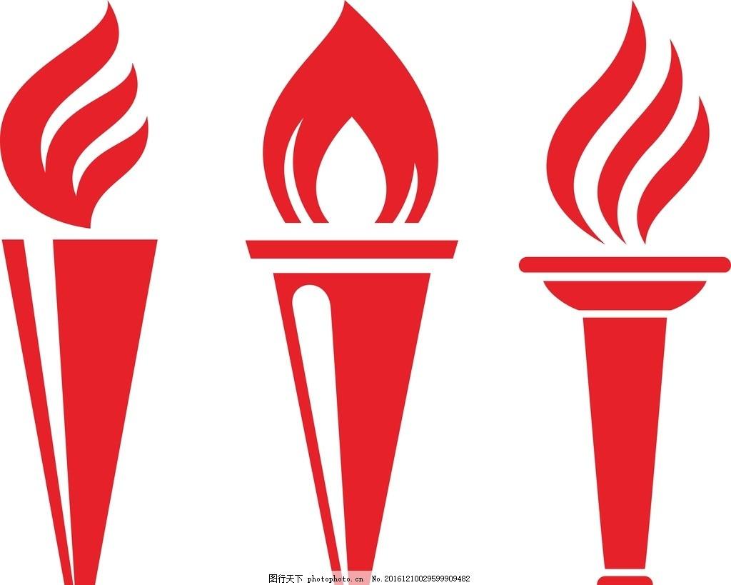红色火炬 标志 矢量火炬 奥运火炬 矢量 矢量素材 火炬素材 素材 抽象