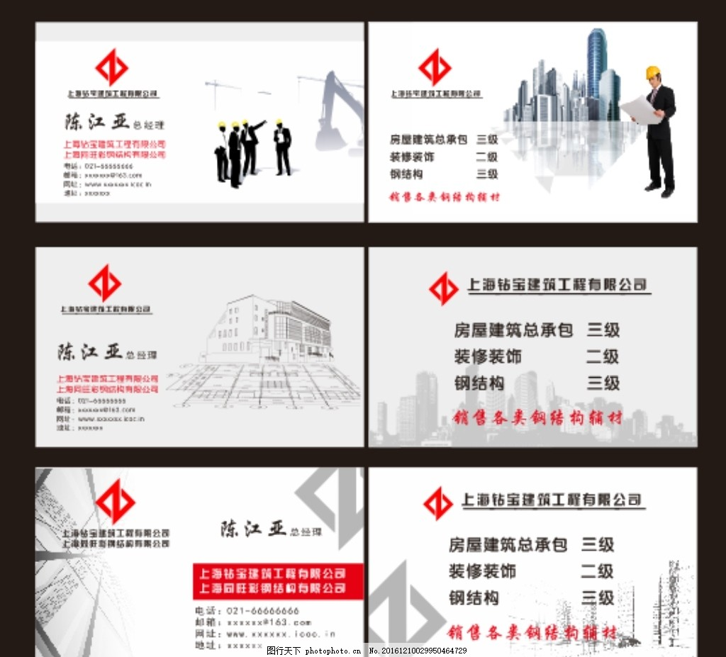 建筑公司名片 建筑公司 名片 建筑名片 建设名片 工程名片 名片 设计