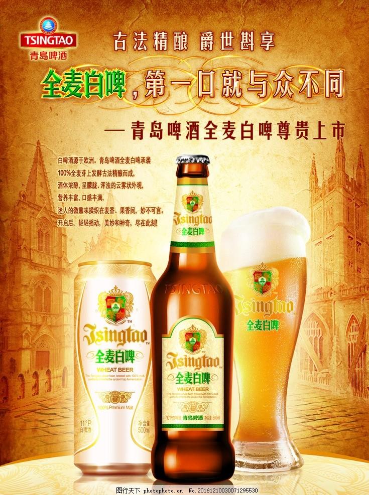 青岛啤酒全麦白啤海报设计