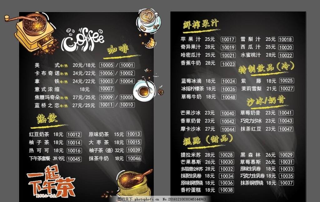 酒水单 咖啡单 饮品单 点菜单 矢量咖啡 矢量饮品 咖啡店菜牌