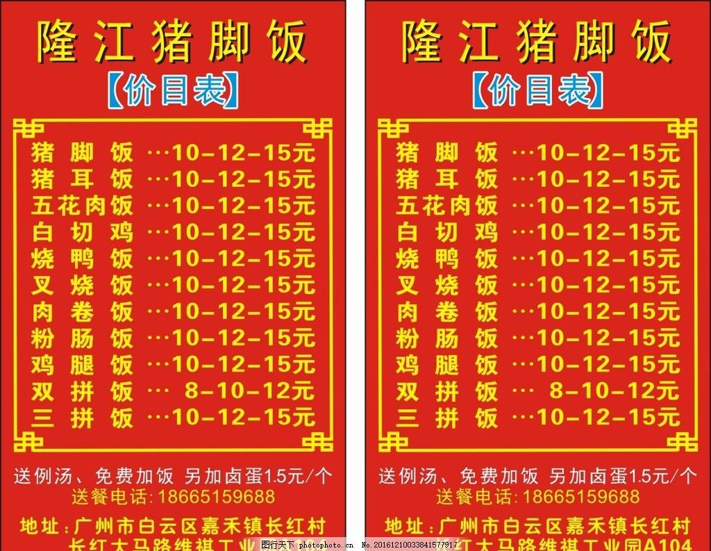 猪脚饭价目表名片 隆江猪脚饭 图片素材
