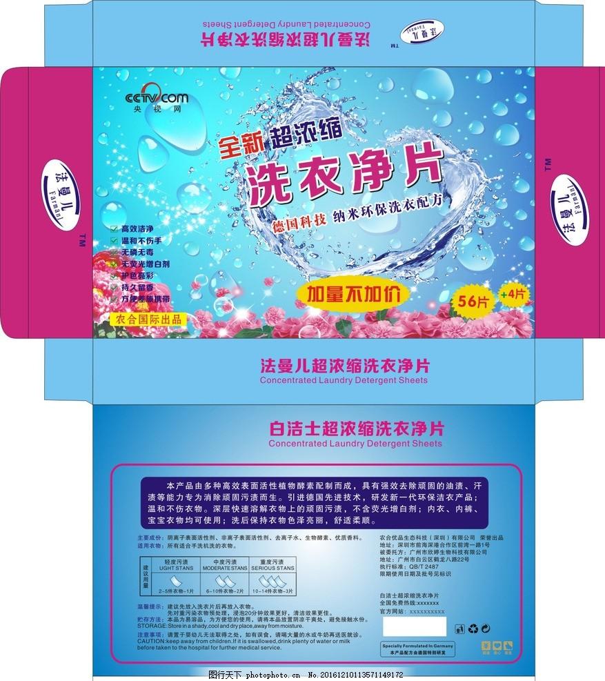 洗衣净片包装盒 包装盒设计 洗衣液 广告设计 包装设计