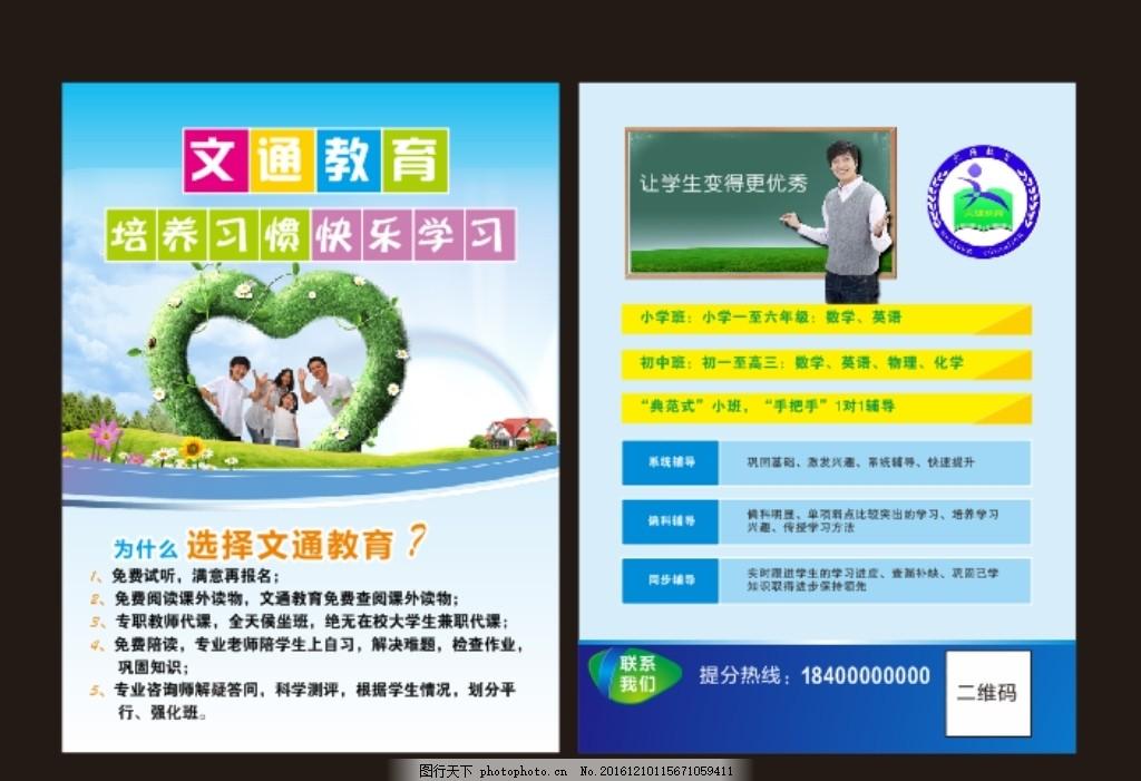 培训宣传单 教育 dm单 卡通dm单 宣传单 托管宣传单 教育dm单 设计