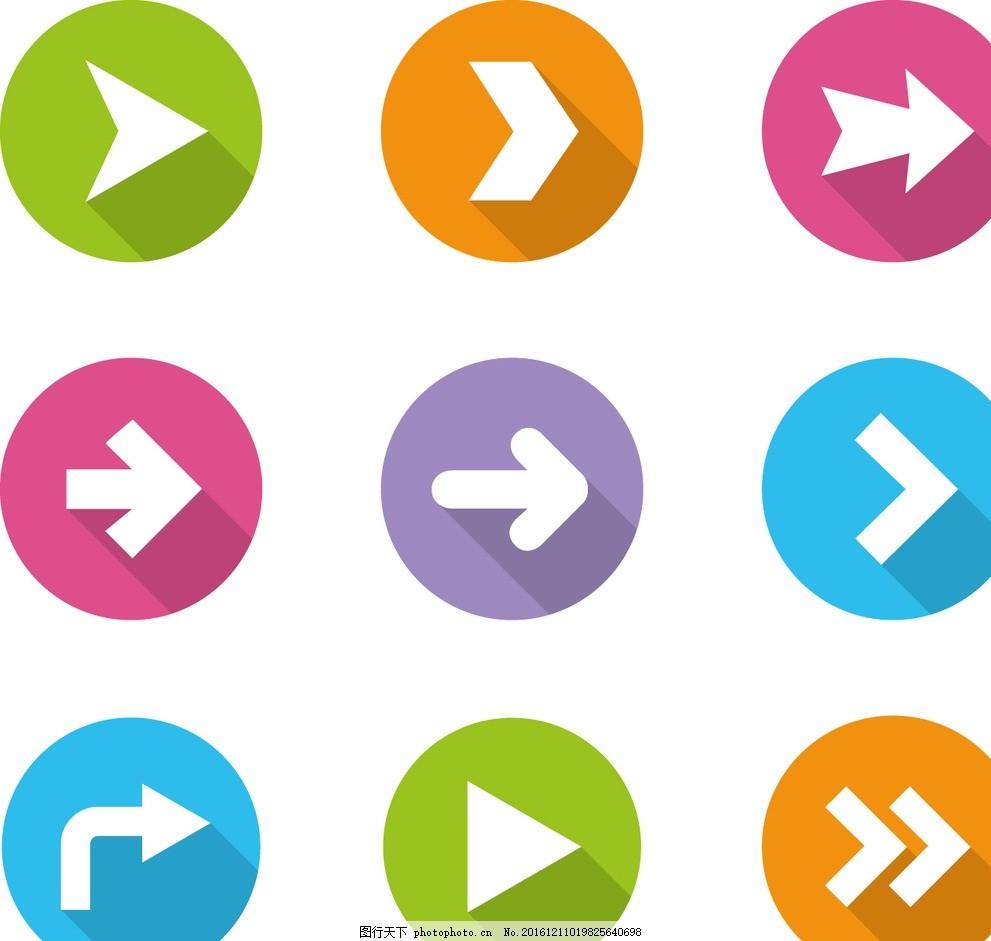 箭头 适量 指路 指引 方向 导视系统图标 设计 标志图标 公共标识标