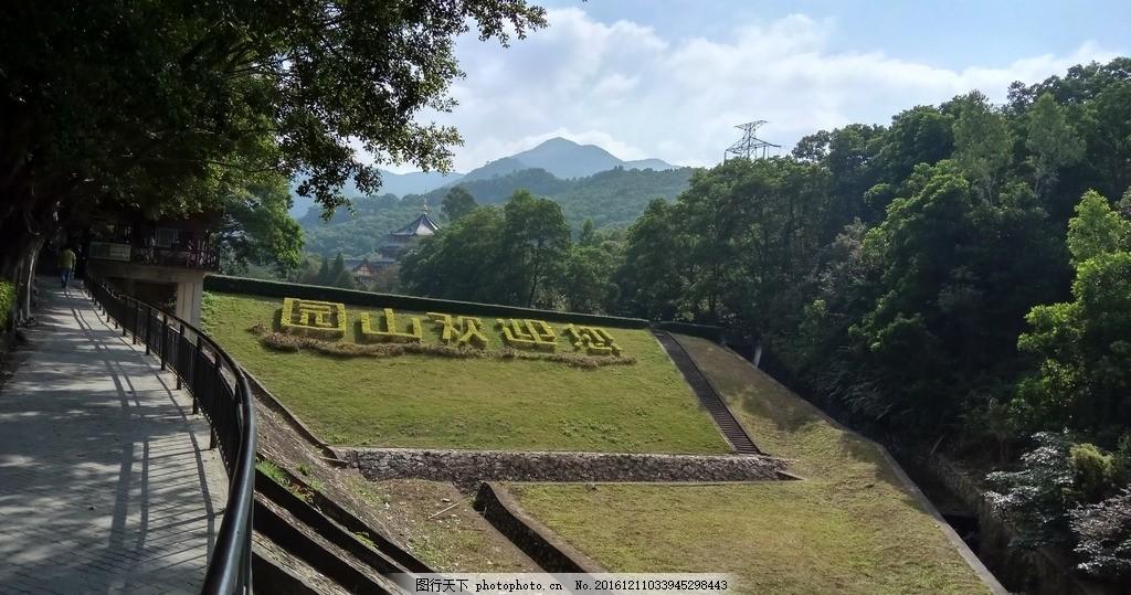 园山欢迎您 园山正门 园山风景区 横岗 爬山 旅游摄影 摄影 旅游摄影