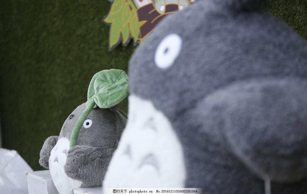 龙猫 玩偶 毛茸玩具 可爱的动物 布偶 玩具 摄影 生活百科 娱乐休闲