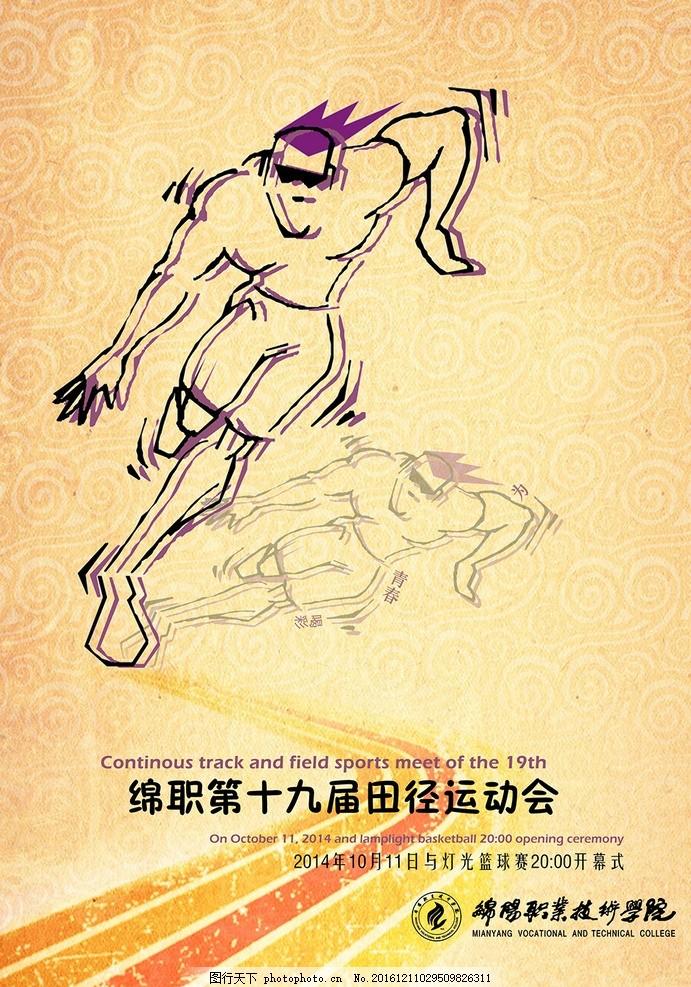 田径运动会海报 运动会海报 田径运动会 运动会 校园 田径 运动 体育
