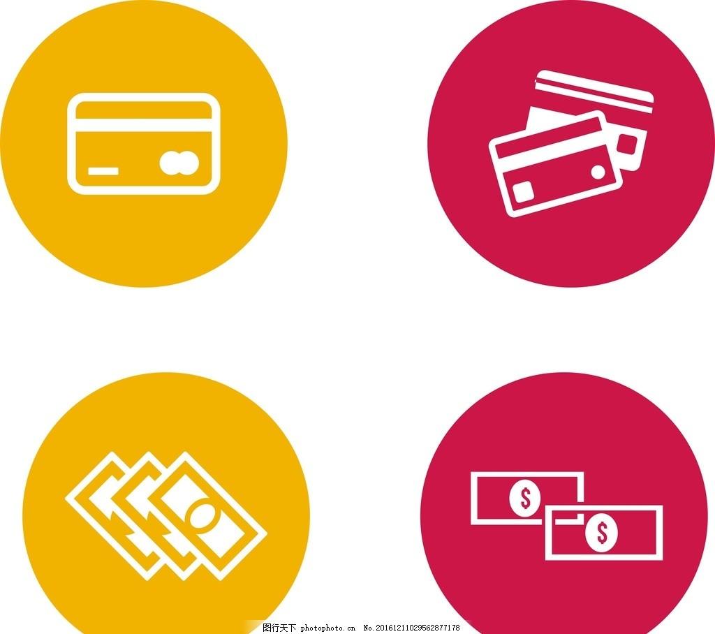电子商务图标 矢量素材 金融图标 钞票 美元 保险柜 保险箱 银行卡