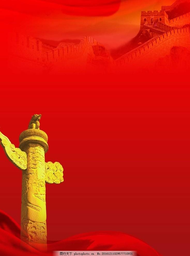 宣传栏 军营文化 新年展板 新年海报 新年广告 红色展板 红色公告栏