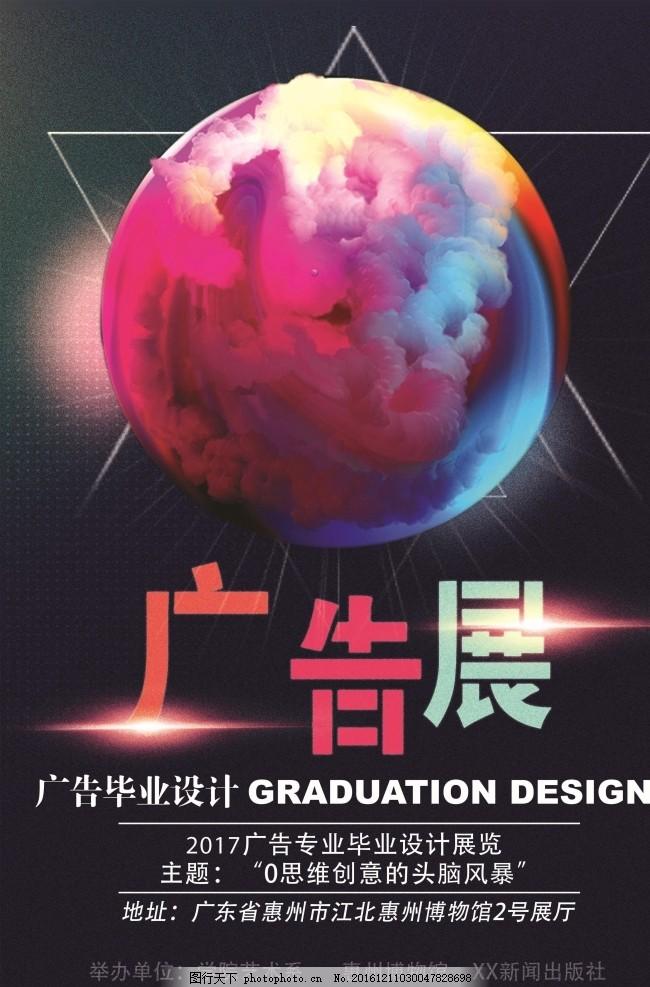 广告设计展海报 广告设计展 毕业设计海报 毕业设计展览 展览海报设计