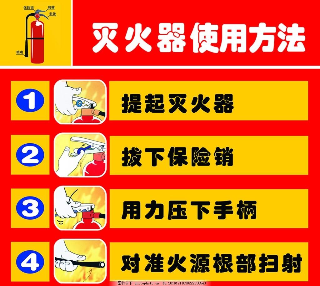 灭火器使用方法 灭火器 使用方法 推车式灭火器 灭火器使用 标识牌