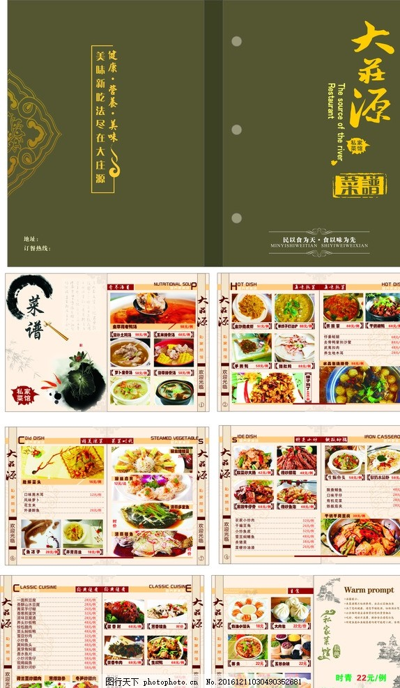 高档 菜谱 食谱 营养美食 菜单 典雅 食 设计 广告设计 菜单菜谱 cdr