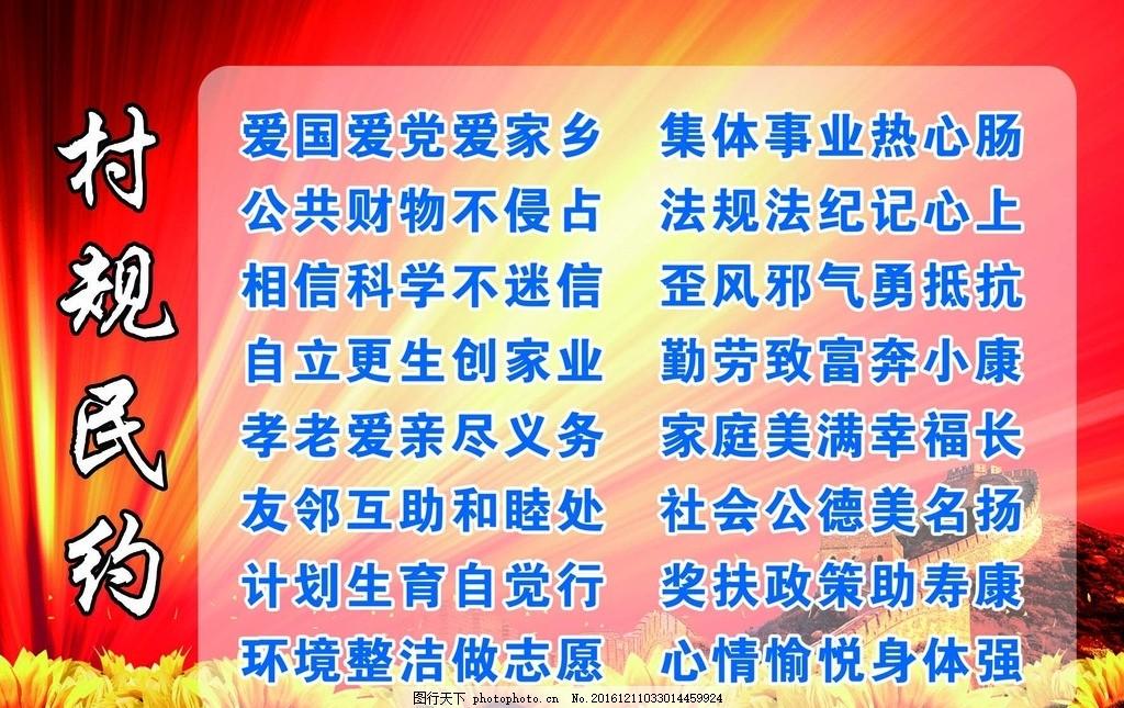 村规民约制度展板画面