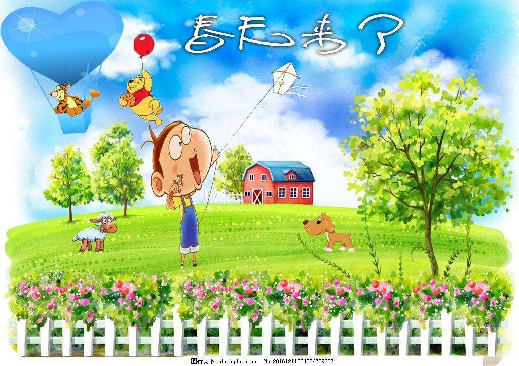 春天来了 春季 美景 草原 花朵 放风筝