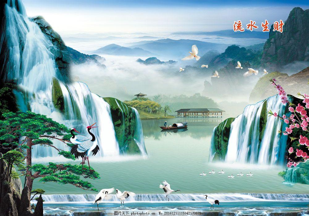生财风景画图片素材 流水生财 仙鹤 瀑布 迎客松 飞鸟 雾气 小船 高山