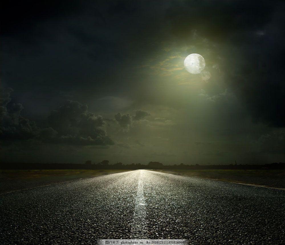 月光下的公路 月光下的公路圖片素材 夜晚 道路 山水風景 風景圖片