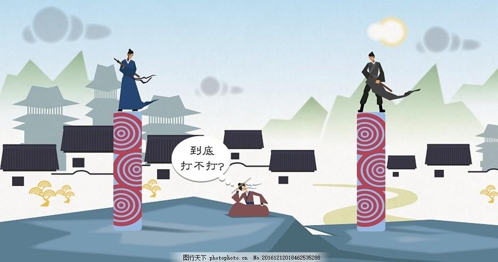 mg 动画 中国风 古代 江湖 古典 武侠 扁平化 设计 动漫动画 风景漫画