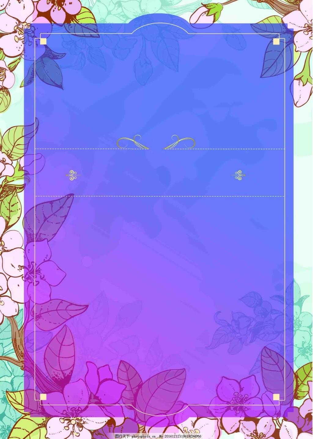 文艺浪漫婚庆海报背景 小清新 手绘花朵 简约 质感