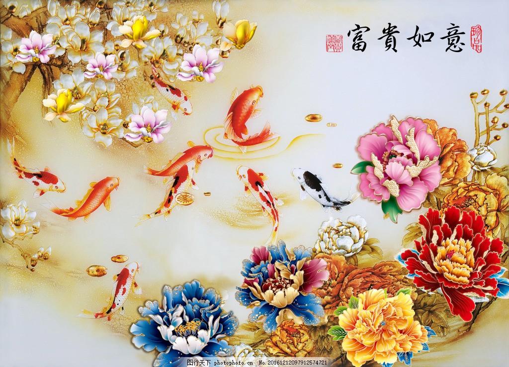 富贵如意装饰背景墙 壁纸 风景 高分辨率图片 高清大图 建筑 装饰设计
