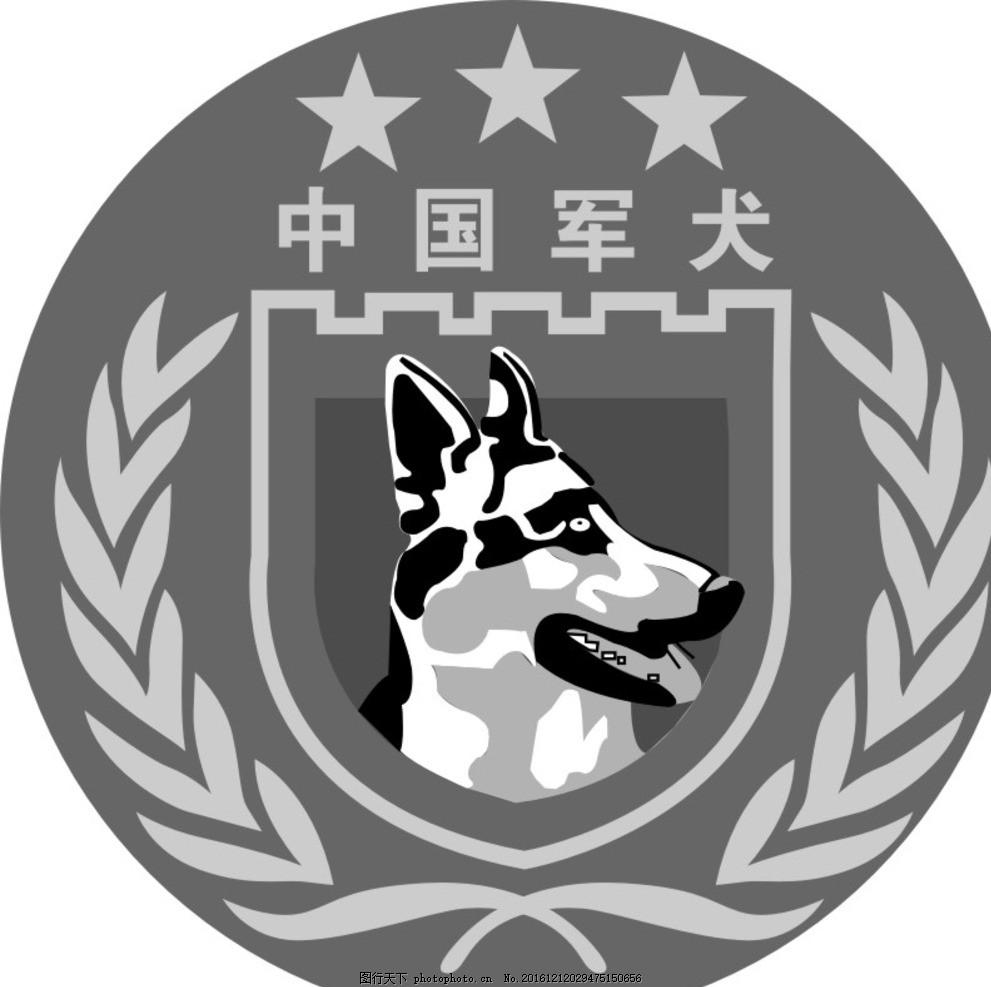 中国军犬标志 矢量图 麦穗矢量图 狗头矢量图 盾牌矢量图