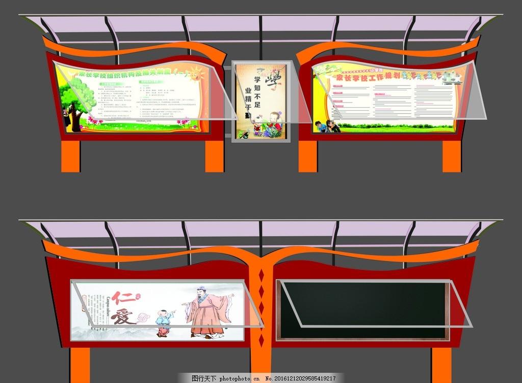 学校宣传栏 宣传栏 宣传栏造型 户外宣传栏 黑板 书本造型 设计 广告