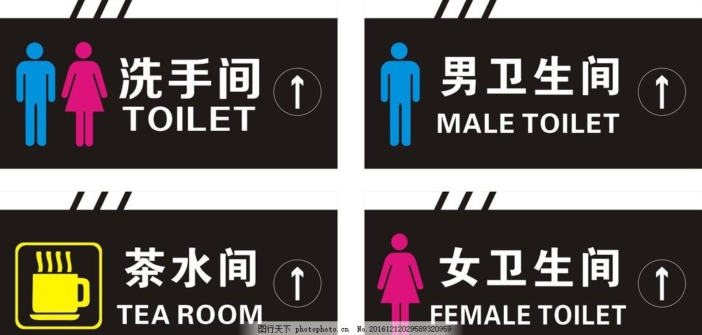 洗手间标志 洗手 男卫生间 女卫生间 卫生间标志 茶水间 门牌 设计