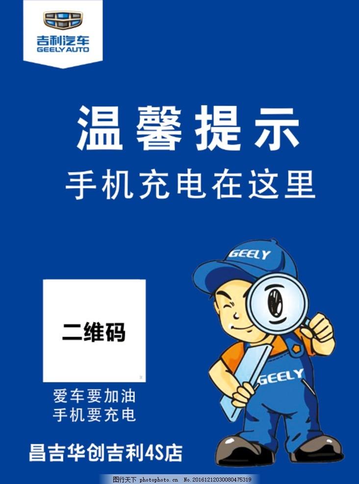 温馨提示桌卡 吉利汽车 吉利logo 吉利小人 修理工 维修工 名片卡片