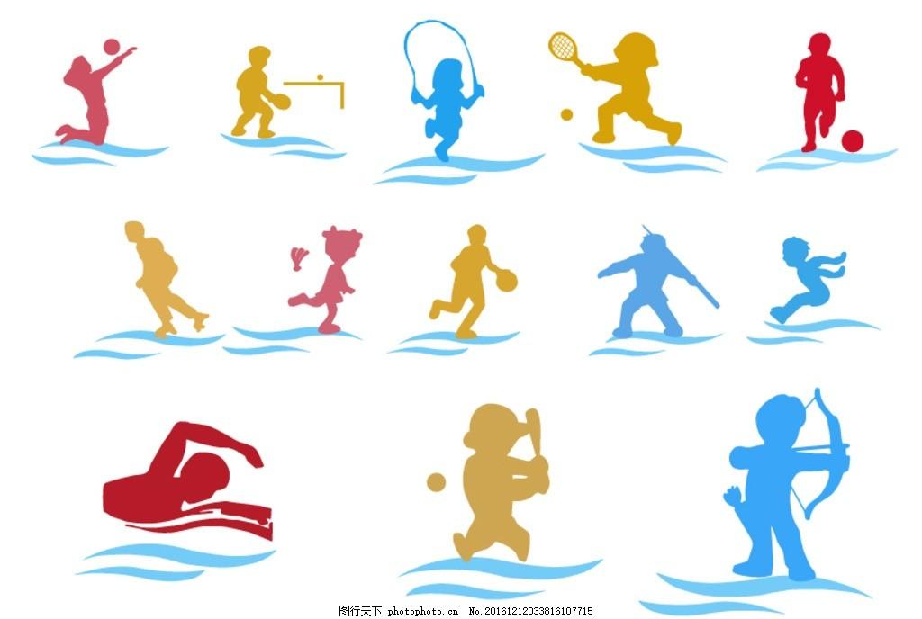 卡通运动小人 小朋友 棒球 游泳 排球 跳绳 篮球 踢毽子 射箭