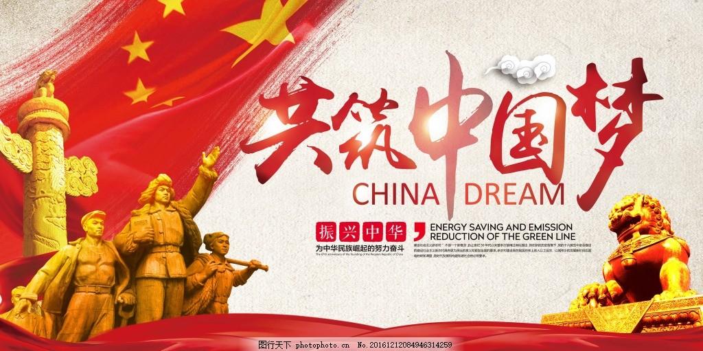 共筑中国梦海报 雕塑 共筑中国梦 海报 背景