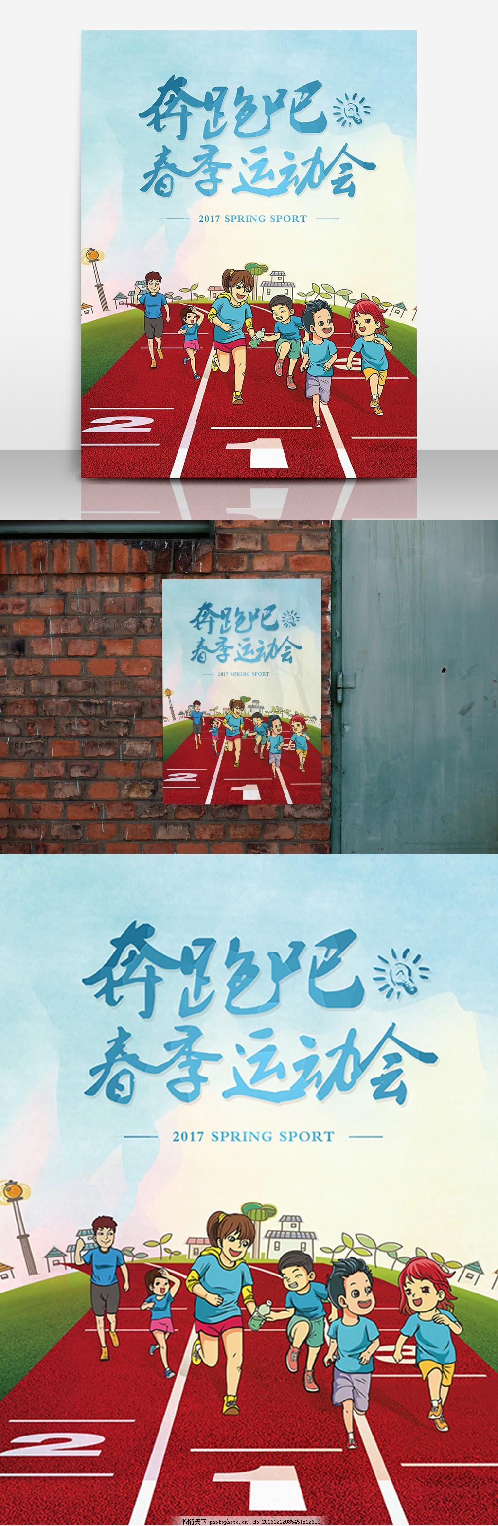 奔跑吧春季运动会海报高清psd 手绘 素描 简约 时尚 跑步