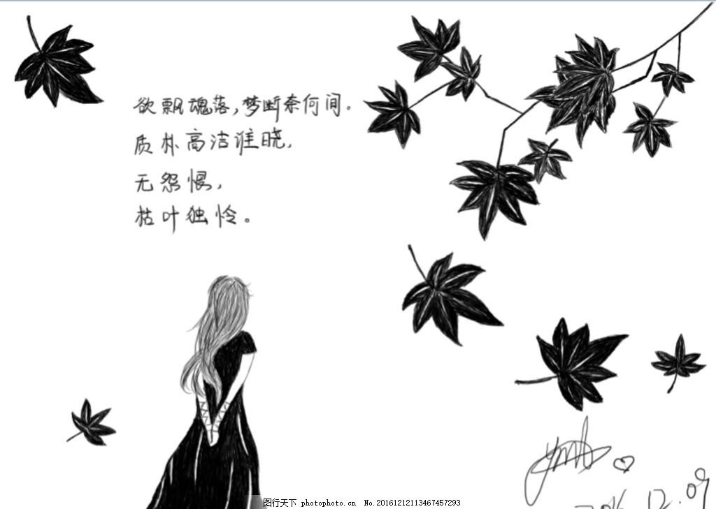枯叶独怜 枫叶 人物背影 树叶 女孩 女孩背影 手绘 孤寂 孤独