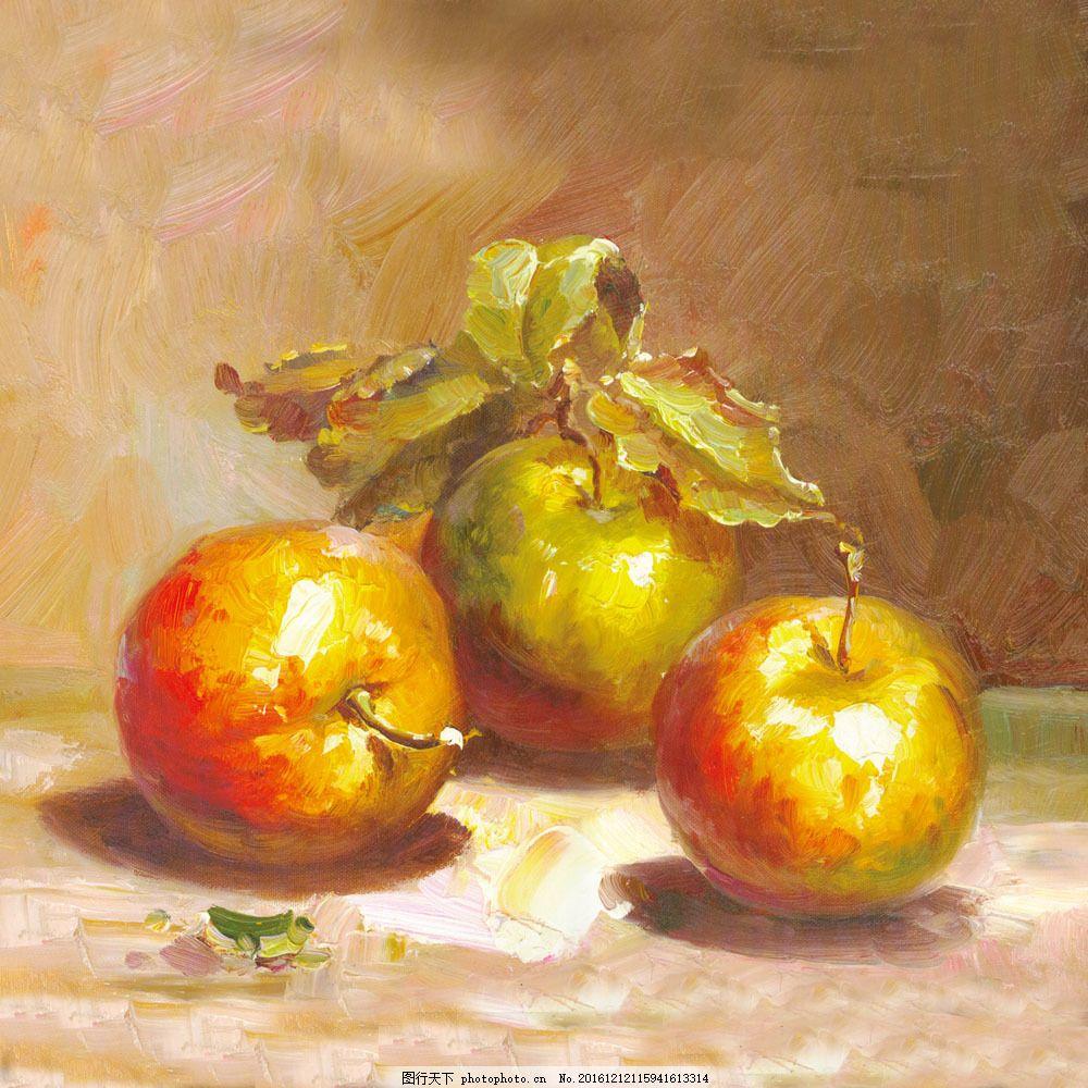 新鲜苹果 水果静物 油画静物写生 油画艺术 绘画艺术 装饰画 书画文字