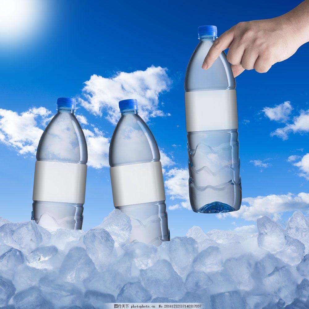 蓝天 白云 太阳 阳光 冰块 矿泉水 人物 手 冰块图片 生活百科 图片