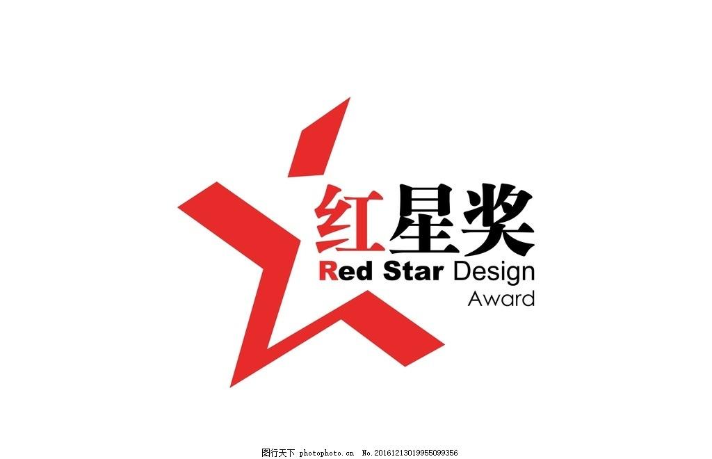 红星奖logo图片