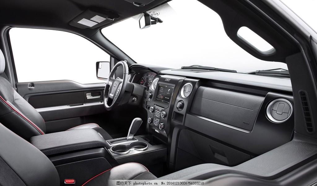福特 皮卡汽车 汽车 小轿车 交通工具 车内前座位 汽车 摄影 现代科技