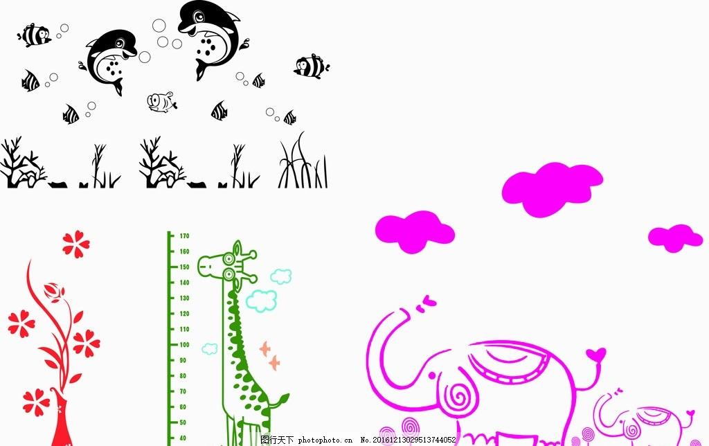 贴画 墙画 硅藻泥 卡通 长颈鹿 大象 海豚 花瓶 海底 度量 矢量图