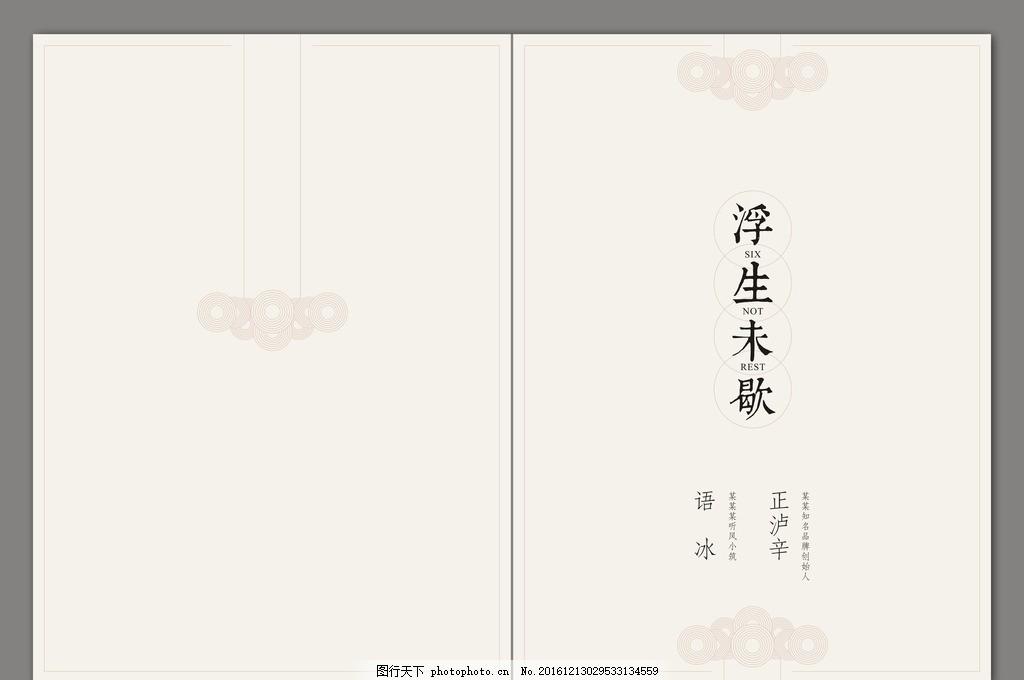 封面模版 画册封面模版 书籍封面模版 古风画册封面 画册模版