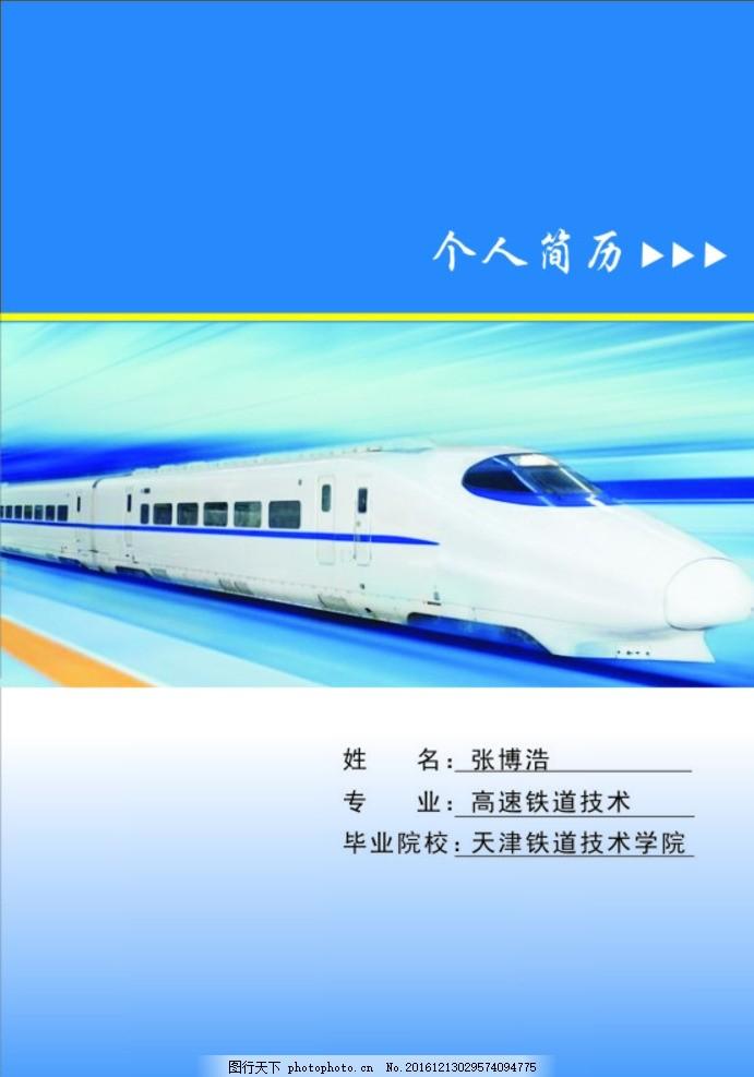 封面设计 个人简历 蓝背景 高铁 蓝背景素材