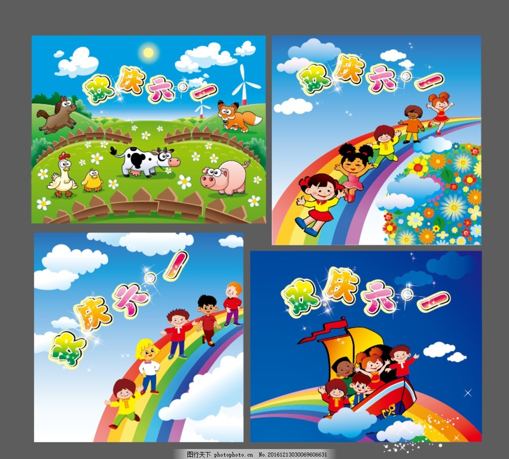 卡通人物 彩虹 城堡 阳光 儿童素材 游乐场 儿童乐园 儿童旅游 亲子