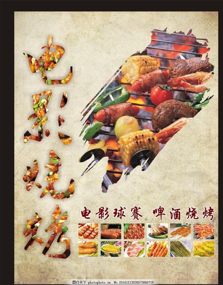 烧烤卡通 烧烤绘画 烧烤文字 烧烤x展架 烧烤字 烧烤易拉宝 老北京