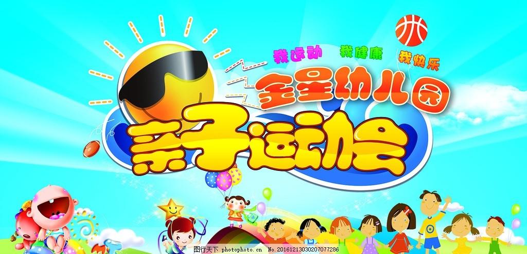 亲子活动 亲子 亲子活动海报 亲子运动 亲子活动游泳 亲子活动设计