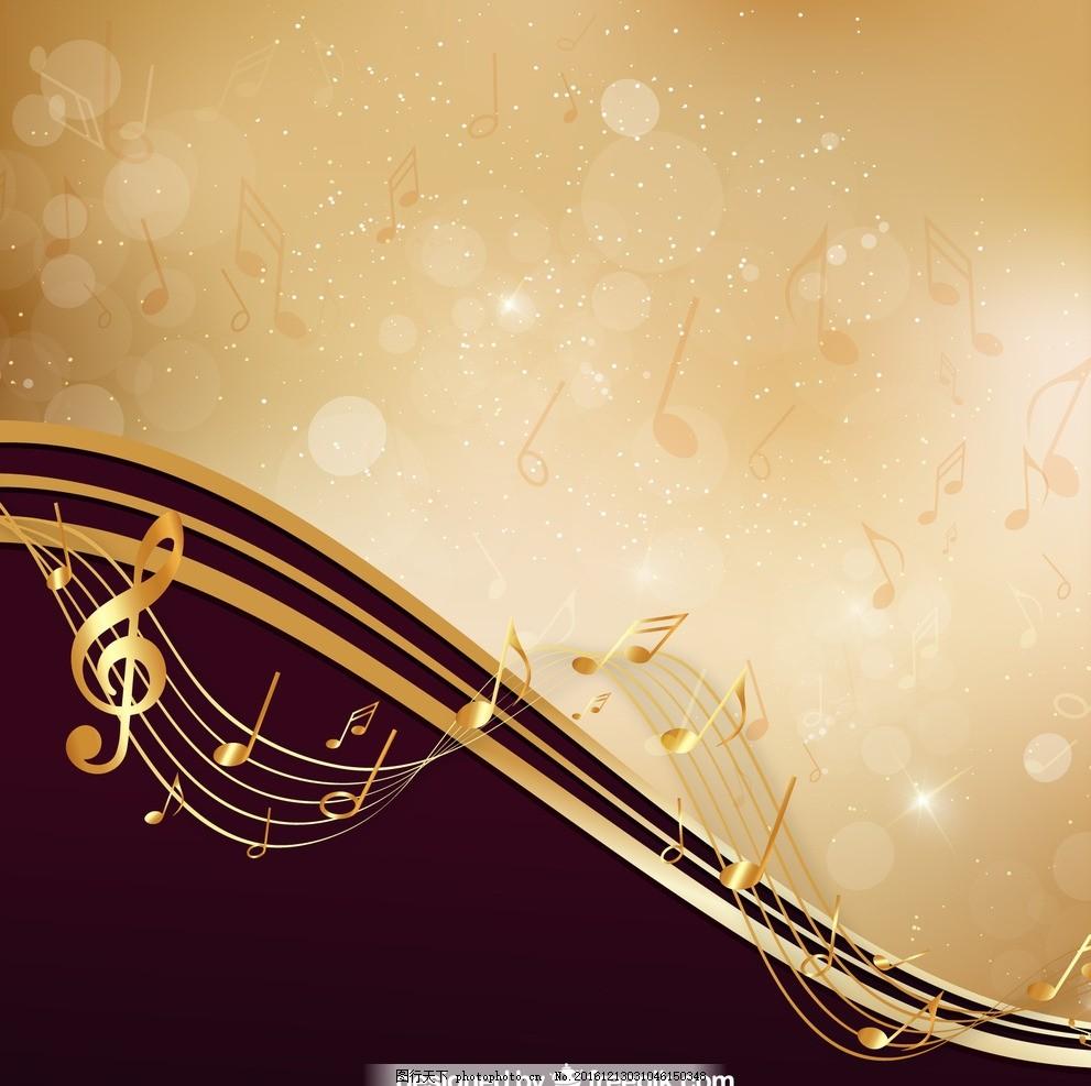 音乐海报 酒吧音乐节 音乐主题海报 音乐舞台展板 音乐晚会 狂欢音乐