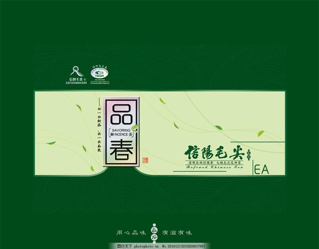 茶叶包装盒设计图图片