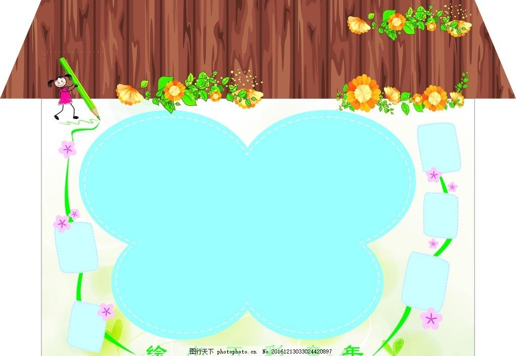 房子画板 卡通背景 彩色背景 卡通 幼儿背景 蝴蝶背景 笔 设计 psd