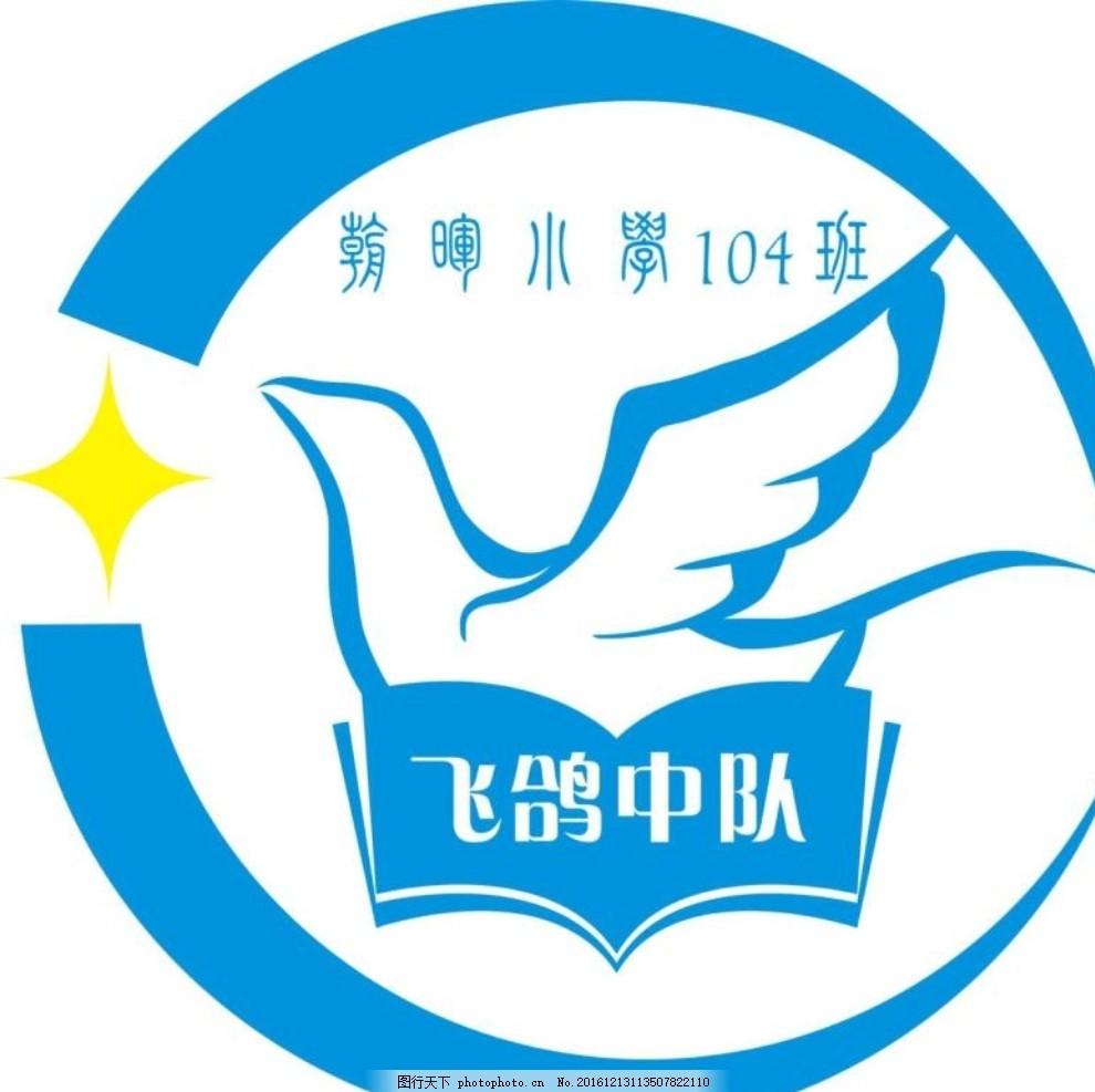 朝晖小学104班班徽 标志 徽章 小学中队队徽 飞鸽 班级 设计 标志图标图片