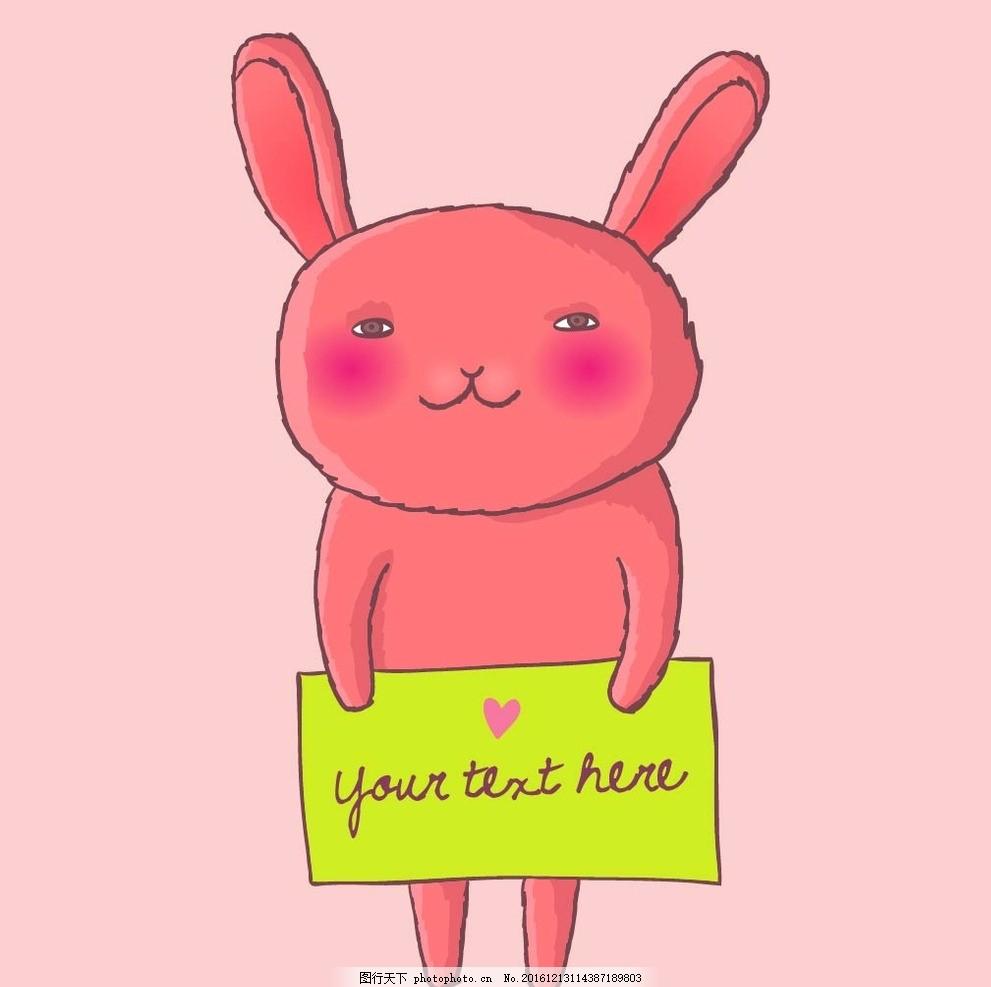 超可爱小兔动画图片