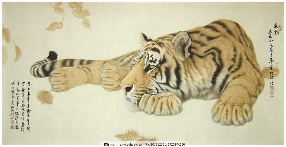 国画老虎图片素材 水墨画 老虎 风景写意画 国画 中国画 绘画艺术