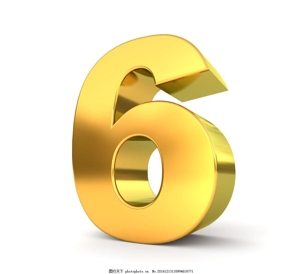 黄金字体6 黄金字图片 立体字 立体数字 字体设计 艺术字 金属字
