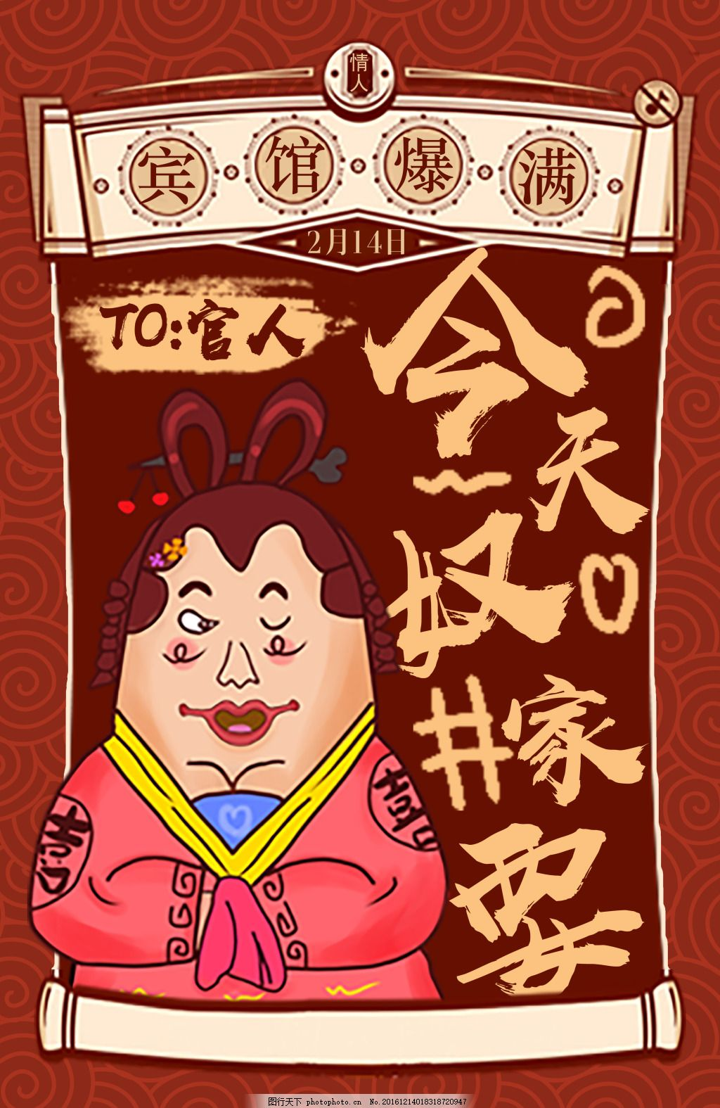 搞笑情人节 卡通 情人节 红色 丑女 搞笑 插画 手绘 古代 反串 女性