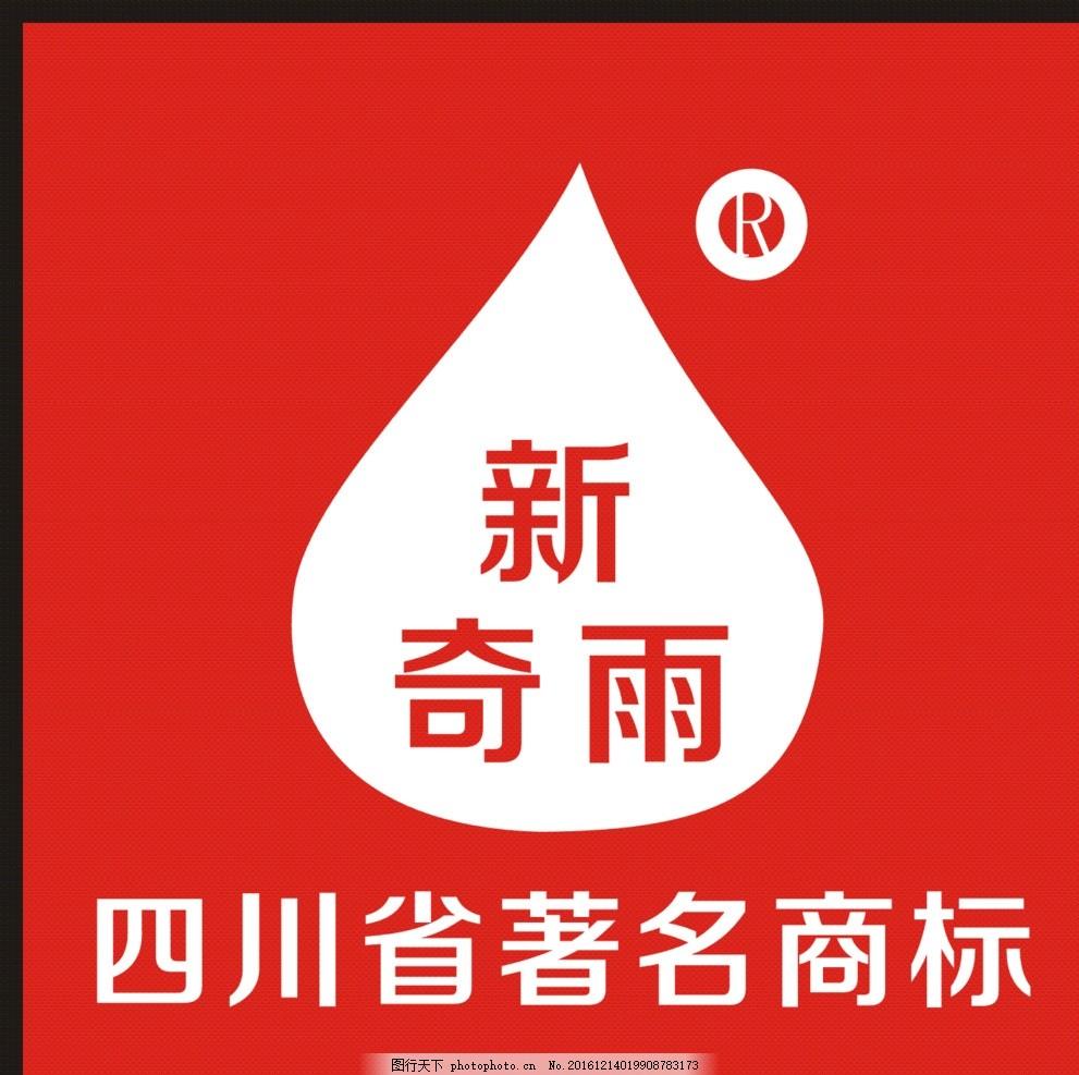 三亚防水log 三亚防水 log 三亚防水log 防水 雨滴 设计 标志图标